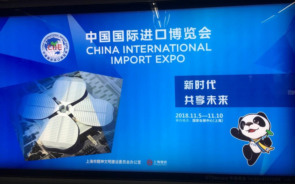 Banner de promovare CIIE 2018