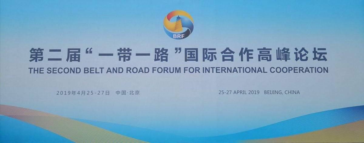 Al doilea Forum Belt and Road 2019