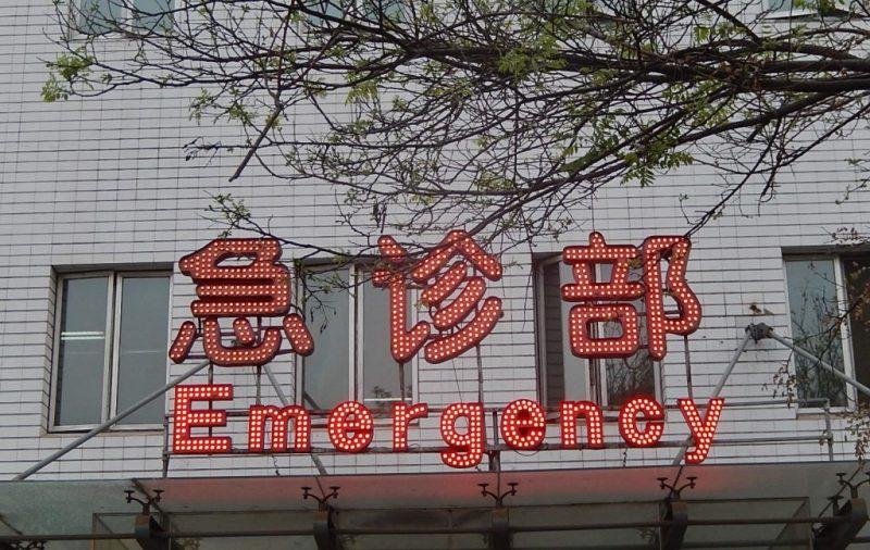 A hospital in Beijing